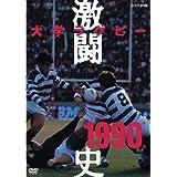 大学ラグビー激闘史 1990年度 [DVD]