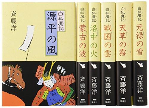白狐魔記(全6巻セット)―斉藤洋の歴史ファンタジー