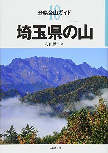 埼玉県の山 (分県登山ガイド)