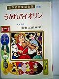 うかれバイオリン (昭和39年) (世界名作童話全集〈48〉)