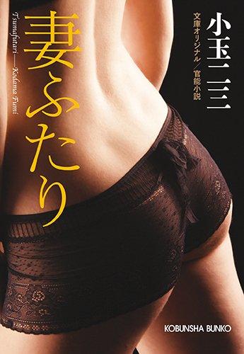妻ふたり (光文社文庫)