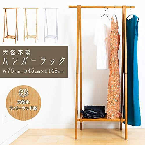 アイリスプラザハンガーラックブラウン幅75×奥行き45×高さ148㎝天然木製棚板付き折りたたみ耐荷重2㎏WDH-750