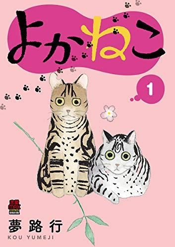 よかねこ【電子単行本】 1 (MIU 恋愛MAX COMICS)