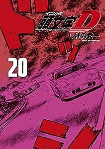 新装版 頭文字D(20) (ヤングマガジンコミックス)