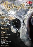 サクラマス2020 (GEIBUN MOOKS) (GEIBUN MOOKS  Gijie特別編集 Vol.)