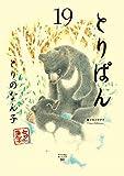 とりぱん(19) (モーニングコミックス)