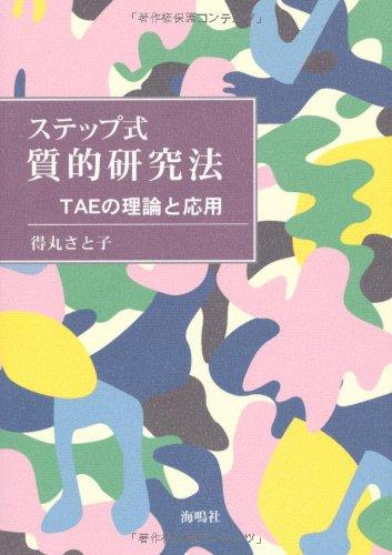 ステップ式質的研究法―TAEの理論と応用