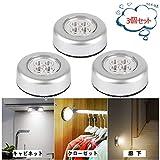 [Hordlend] 3個セット LEDライト LED タッチライト プッシュ ライト電池式 4 LED 3Mテープマきナイトライト 小型 ワイヤレス 室内 車内 PPD-015