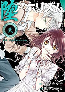 堕アホリズム 2巻 (デジタル版ガンガンコミックスONLINE)