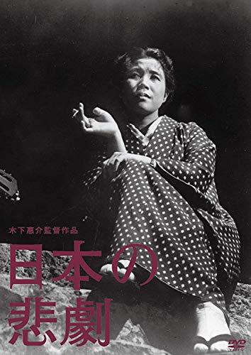 木下惠介生誕100年 「日本の悲劇」 [DVD]