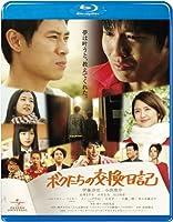 ボクたちの交換日記 [Blu-ray]
