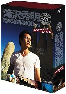 J's Journey 滝沢秀明 南米縦断 4800km DVD BOX—ディレクターズカット・エディション—...