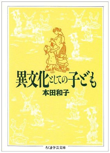 異文化としての子ども (ちくま学芸文庫)