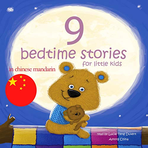 9 bedtime stories for little kids in Chinese Mandarin audiobook cover art