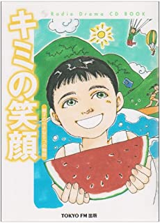 キミの笑顔—親子の小さな5つの物語 (Radio Drama CD BOOK)
