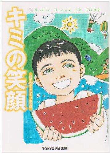 キミの笑顔―親子の小さな5つの物語 (Radio Drama CD BOOK)
