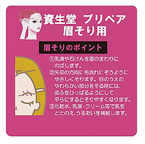 SHISEIDO『プリペア眉そり用』