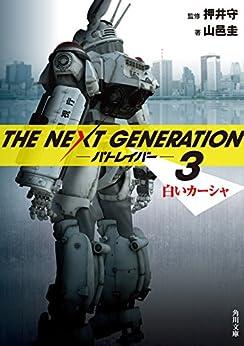 [押井守x山邑圭] THE NEXT GENERATION パトレイバー 第01-03巻