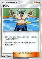 ポケモンカードゲーム SMI スターターセット マキシ | ポケカ サポート トレーナーズカード シングルカード