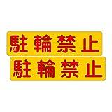 「注意・警告 駐輪禁止」 床や路面に直接貼れる 路面表示ステッカー 300X75mm ヨコ型 2枚組