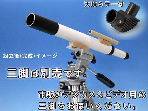 オルビィス『コルキットスピカ(35倍)天頂ミラーセット(KT4-Aset)』