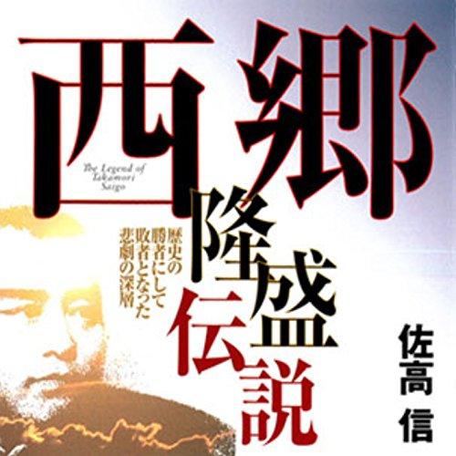 『聴く歴史・幕末維新時代『西郷隆盛伝説』』のカバーアート