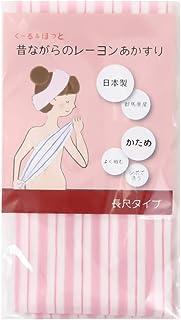 くーる&ほっと 昔ながらのレーヨンあかすり 日本製(群馬県で製造) 長尺1枚 (ピンク)