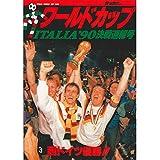 サッカーダイジェスト イタリア'90 ワールドカップ決戦速報号 [雑誌]