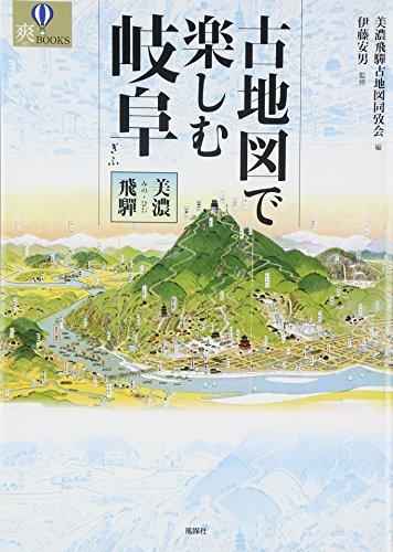古地図で楽しむ岐阜―美濃・飛騨 (爽BOOKS)
