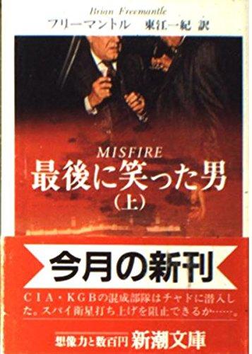 最後に笑った男〈上〉 (新潮文庫)