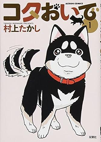 コタおいで(1) (アクションコミックス)