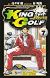 KING GOLF (7) (少年サンデーコミックス)