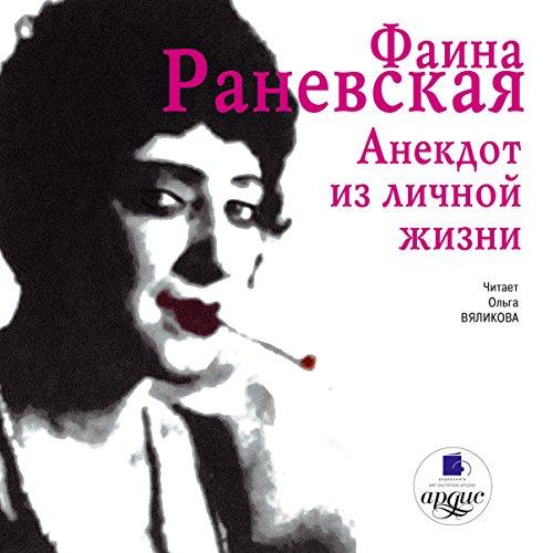 Anekdot iz lichnoy zhizni [Personal Anecdotes] audiobook cover art
