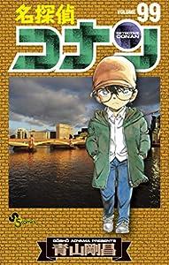 名探偵コナン 99巻 表紙画像