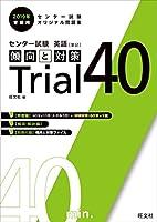 2019年受験用 センター試験 英語[筆記] 傾向と対策 Trial 40