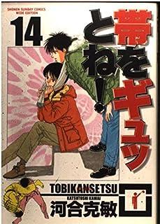 帯をギュッとね! (14) (少年サンデーコミックス〈ワイド版〉)