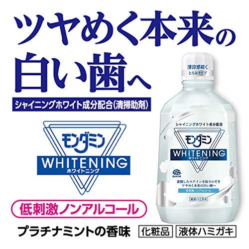 アース製薬モンダミン『ホワイトニング』