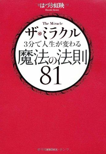 ザ・ミラクル3分で人生が変わる魔法の法則81 DVD付の詳細を見る
