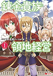 錬金貴族の領地経営(コミック) : 1 (モンスターコミックス)