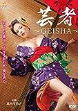 芸者 ~GEISHA~[DVD]