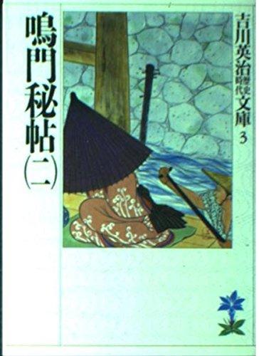 鳴門秘帖(二) (吉川英治歴史時代文庫)