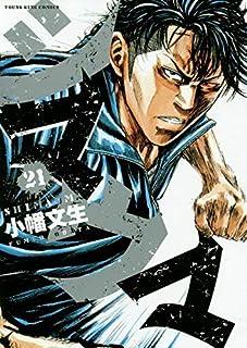 シマウマ コミック 1-21巻セット
