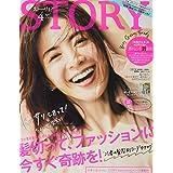 STORY(ストーリィ) 2021年 04 月号 [雑誌]