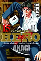 ヒーロー HERO コミック 1-15巻セット [コミック] 前田治郎; 福本伸行