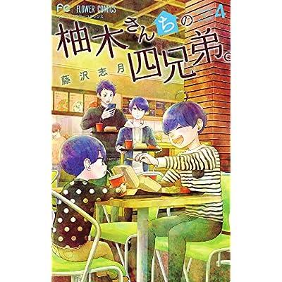 柚木さんちの四兄弟 4