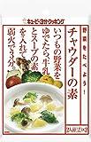 キユーピー3分クッキング 野菜をたべよう! チャウダーの素 30g 2食 ×8袋