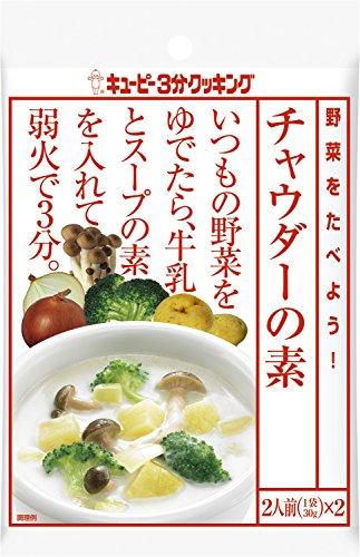 キユーピー3分クッキング 野菜をたべよう! チャウダーの素 (30g×2)×8袋
