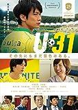 U-31[DVD]