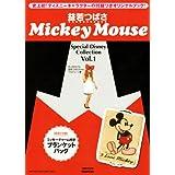 益若つばさ・Mickey Mouse Special Disney Collection Vol.1 (1週間MOOK)