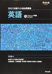 2021共通テスト総合問題集 英語 (河合塾シリーズ)